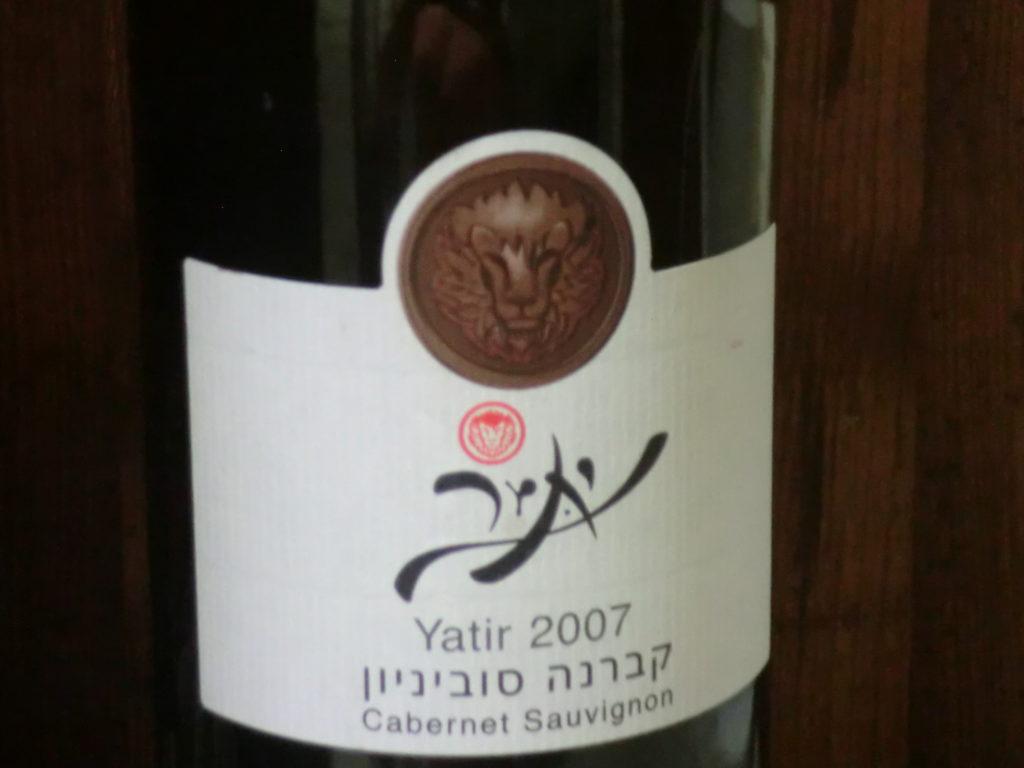 Yatir CIMG0914
